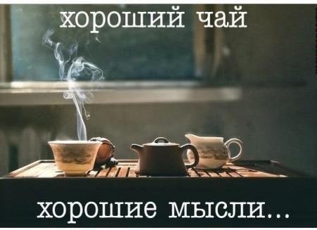 Хороший чай - хорошие мысли