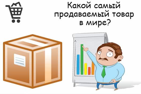 08937952c2fe5 Какие самые востребованные и продаваемые товары в России и СНГ