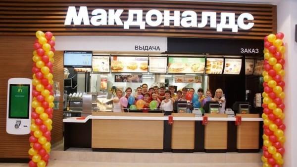 Открыть Макдоналдс