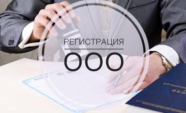 Изображение - С чего начать ритуальный бизнес registracija-ooo-1-e1516718910307